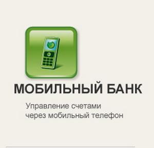 Как потерять деньги при помощи мобильного банка