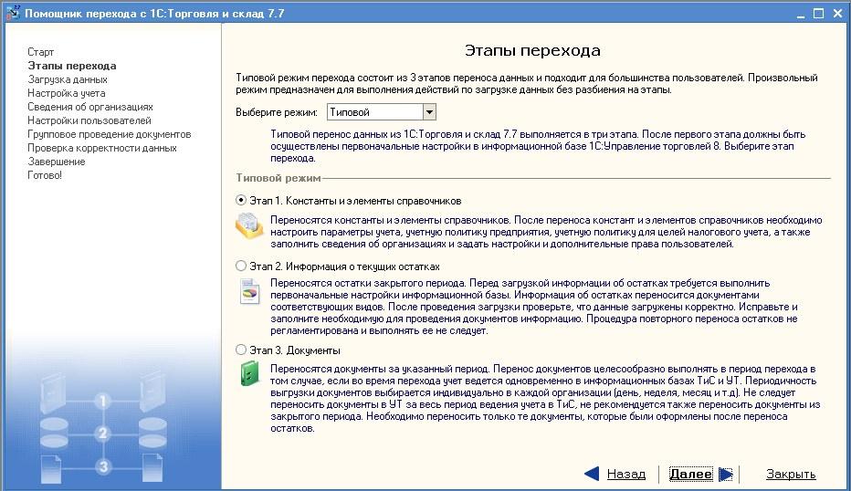 в 1с 8.2 установка интерфейса