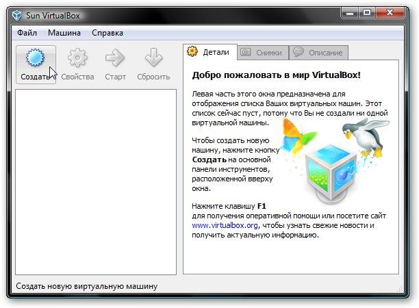 Установка и запуск Windows XP в среде Windows 7, Windows Vista или другой операционной системы (Oracle VirtualBox) - Полигон DIS