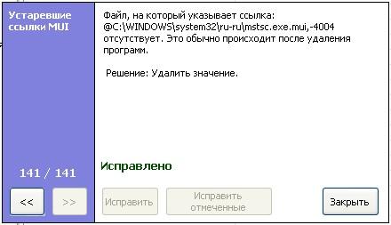 Программа чистка реестра windows 7 скачать бесплатно на русском