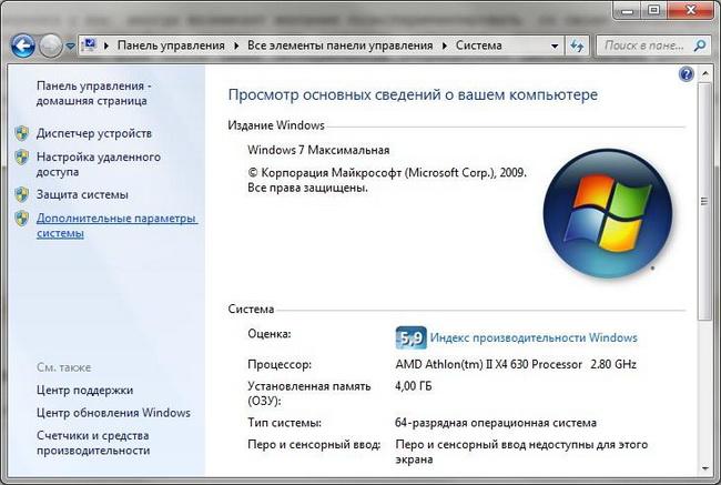 Виндовс 81 точка восстановления как создать - Pulsar-eng.ru