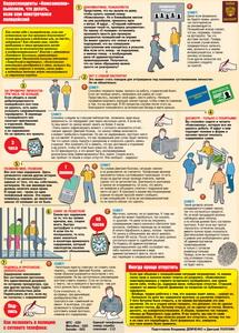 Правила поведения при встрече с полицейским