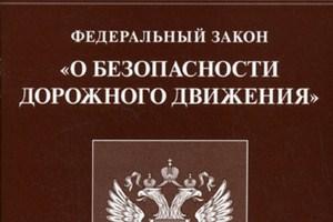 """В России вступил в силу новый закон """"О безопасности дорожного движения"""""""
