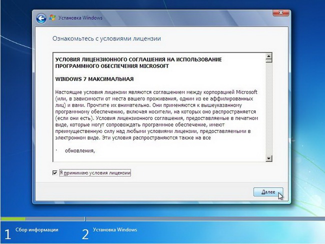 Microsoft License Agreement